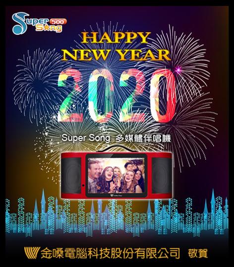 2020賀圖