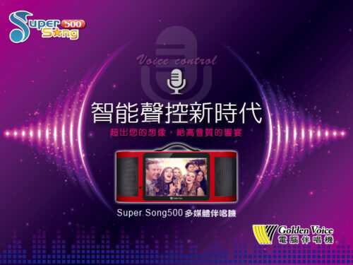 Super Song 500