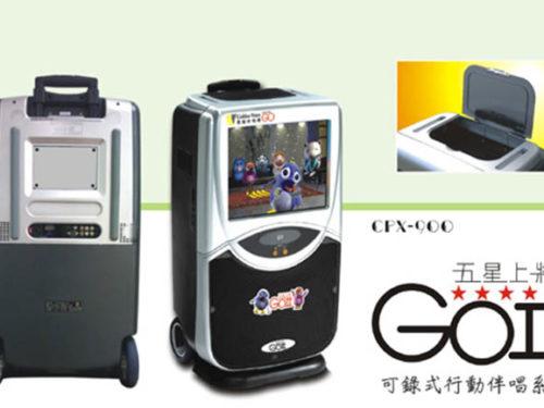 CPX-900GOⅡ